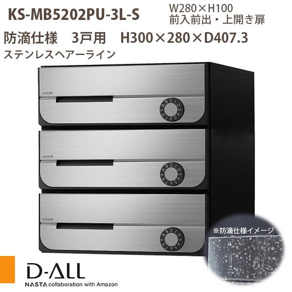 ナスタ 集合住宅ポスト D-ALL(ディーオール) KS-MB5202PU-3 防滴仕様 戸数3 H300×W280×D407.3 前入前出 上開き扉
