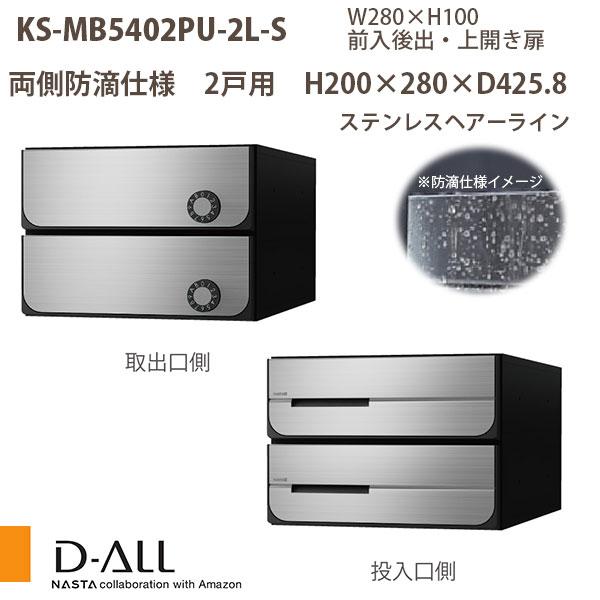 ナスタ 集合住宅ポスト D-ALL(ディーオール) KS-MB5402PU-2 両側防滴仕様 戸数2 H200×W280×D425.8 前入後出 上開き扉