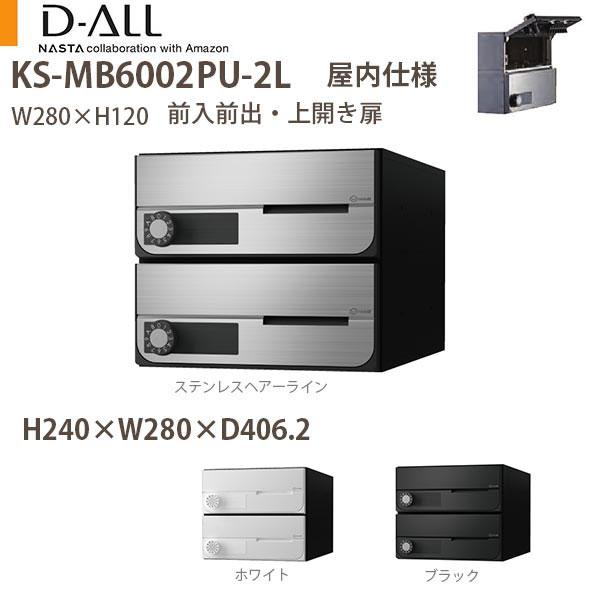 ナスタ 集合住宅ポスト D-ALL KS-MB6002PU-2L 屋内仕様 戸数2 静音大型ダイヤル錠 H240×W280×D406.2 前入後出 上開き扉