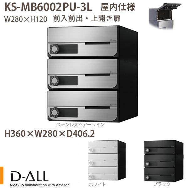 ナスタ 集合住宅ポスト D-ALL KS-MB6002PU-3L 屋内仕様 戸数3 静音大型ダイヤル錠 H360×W280×D406.2 前入後出 上開き扉