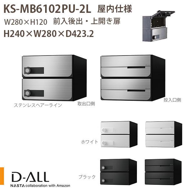 ナスタ 集合住宅ポスト D-ALL(ディーオール) KS-MB6102PU-2L 屋内仕様 戸数2 静音大型ダイヤル錠 H240×W280×D423.2 前入後出 上開き扉