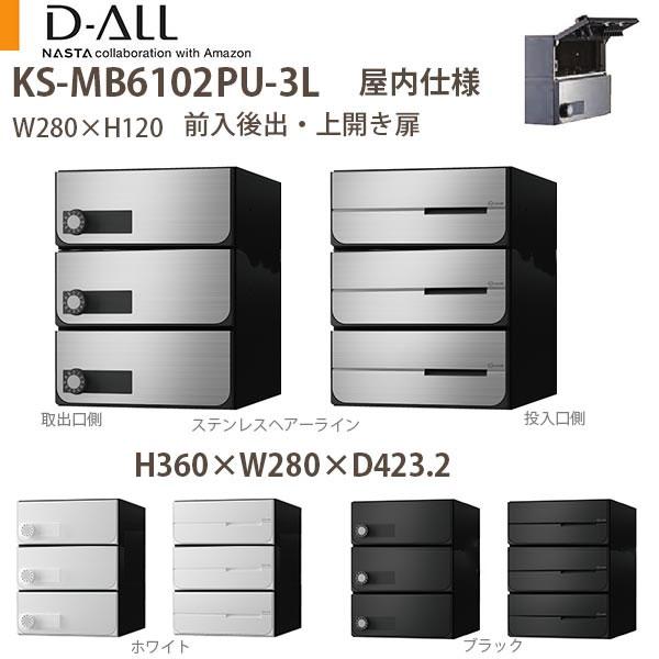 ナスタ 集合住宅ポスト D-ALL(ディーオール) KS-MB6102PU-3L 屋内仕様 戸数3 静音大型ダイヤル錠 H360×W280×D423.2 前入後出 上開き扉
