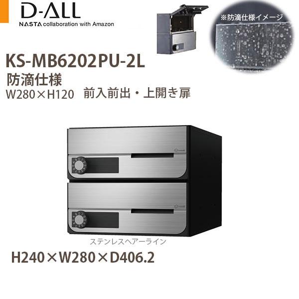 ナスタ 集合住宅ポスト D-ALL(ディーオール) KS-MB6202PU-2L 防滴仕様 戸数2 静音大型ダイヤル錠 H240×W280×D406.2 前入後出 上開き扉