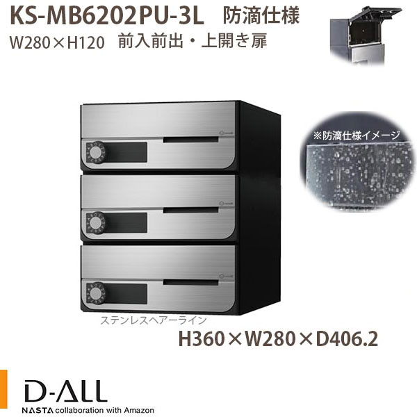 ナスタ 集合住宅ポスト D-ALL(ディーオール) KS-MB6202PU-3L 防滴仕様 戸数3 静音大型ダイヤル錠 H360×W280×D406.2 前入後出 上開き扉