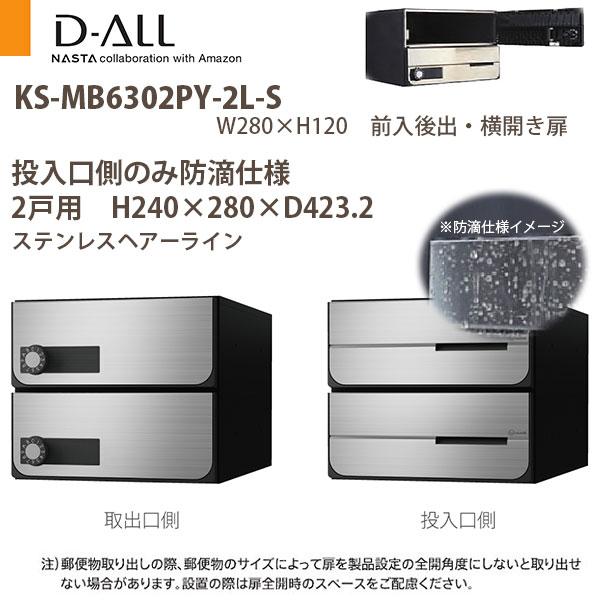 ナスタ 集合住宅ポスト D-ALL(ディーオール) KS-MB6302PY-2 投入口側のみ防滴仕様 戸数2 H240×W280×D423.2 前入後出 横開き扉