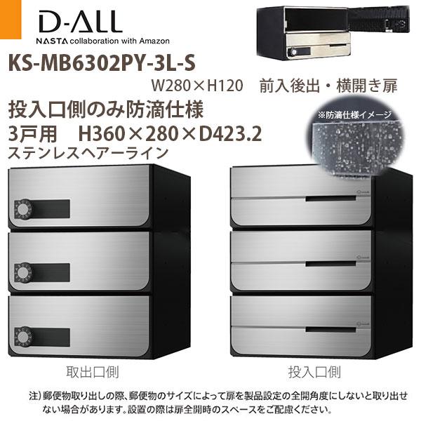 ナスタ 集合住宅ポスト D-ALL(ディーオール) KS-MB6302PY-3 投入口側のみ防滴仕様 戸数3 H360×W280×D423.2 前入後出 横開き扉