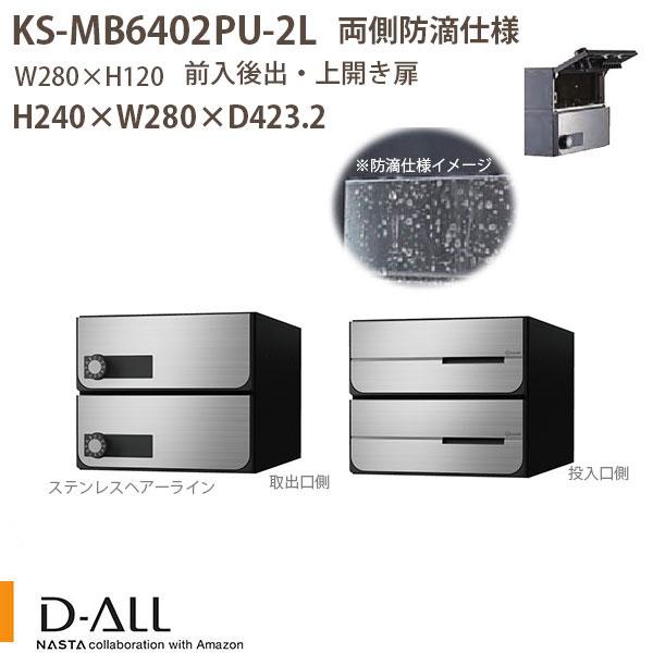 ナスタ 集合住宅ポスト D-ALL(ディーオール) KS-MB6402PU-2 両側防滴仕様 戸数2 静音大型ダイヤル錠 H240×W280×D423.2 前入後出 上開き扉