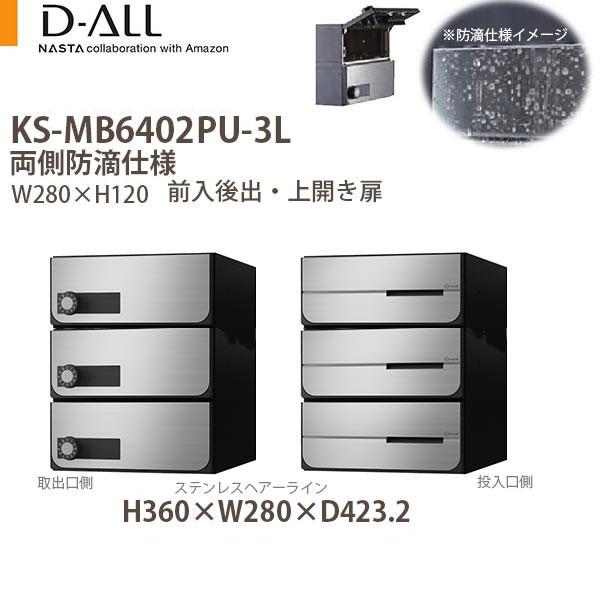 ナスタ 集合住宅ポスト D-ALL(ディーオール) KS-MB6402PU-3 両側防滴仕様 戸数3 静音大型ダイヤル錠 H360×W280×D423.2 前入後出 上開き扉