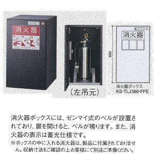 ナスタ D-ALL 消火器ボックス 消火器収納用 KS-TLJ360-FFE H600×W360×D515