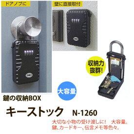 ノムラテック 鍵の収納BOX キーストック N-1260