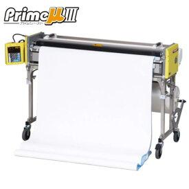 極東産機 自動壁紙糊付機 Prime-μ3(プライムミュースリー) 11-1394