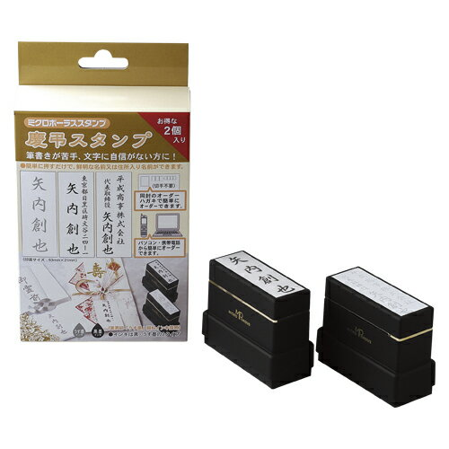 サンビー 慶弔スタンプ2個セットメールパック MS-KST02 1ST