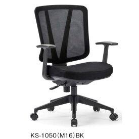 アイコ オフィスチェア KS-1050 (M16) メッシュバック 肘付き BK 1脚