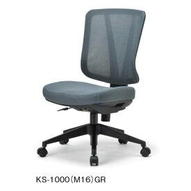 アイコ オフィスチェア KS-1000 (M16) メッシュバック 肘なし GR 1脚