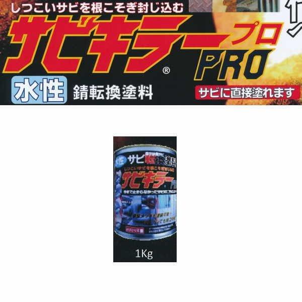 バンジ サビキラープロ 水性 錆転換塗料 速乾性 シルバー 1kg