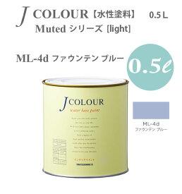 ターナー色彩 壁紙に塗れる水性塗料 Jカラー Muted シリーズ light ML-4d ファウンテン ブルー 0.5L