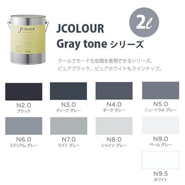 ターナー色彩 壁紙に塗れる水性塗料 Jカラー Gray tone シリーズ 2L