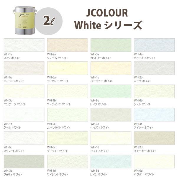 ターナー色彩 壁紙に塗れる水性塗料 Jカラー White シリーズ 2L