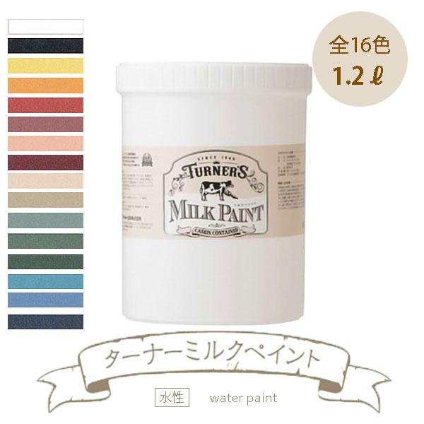 ターナー色彩 ミルクペイント DIY 水性塗料 1.2リットル