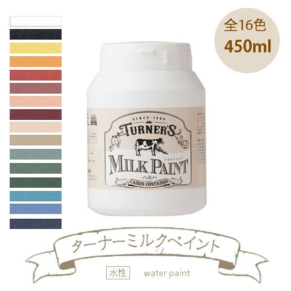 ターナー色彩 DIY 水性塗料 ミルクペイント 450ml