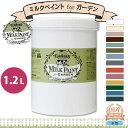 ターナー色彩 ミルクペイント for ガーデン 1.2L