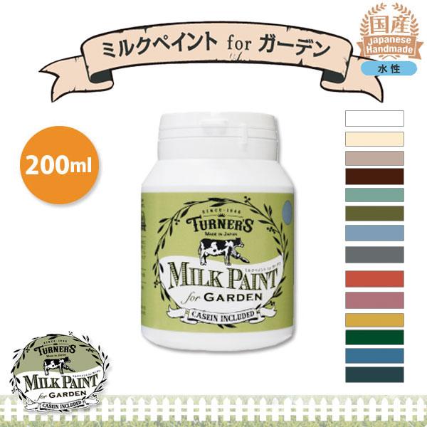 ターナー色彩 ミルクペイント for ガーデン 200ml