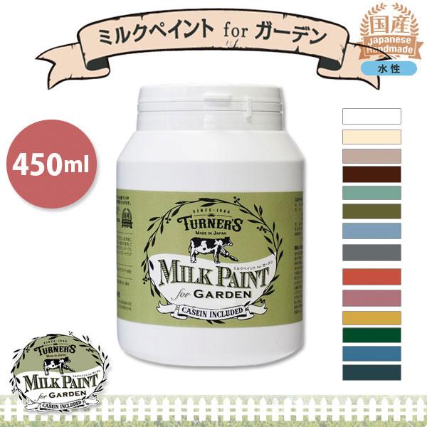 ターナー色彩 ミルクペイント for ガーデン 450ml