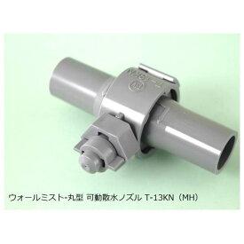 東栄管機 TSK ウォールミスト 丸型 可動散水ノズル T-13KN(MH)