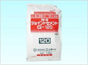 ニットー ジョイントセメントG 120分 10kg