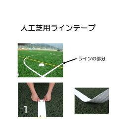 伸和 人工芝用ラインテープ ベルライン 簡単に貼って剥がせる BL-600 白 100mm×25m