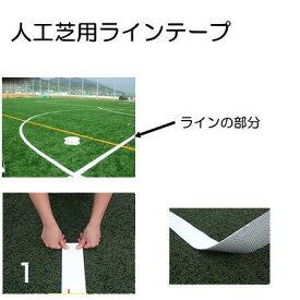 伸和 人工芝用ラインテープ ベルライン 簡単に貼って剥がせる BL-3000-12 白 50mm×15m