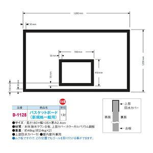 ダンノ 屋内外兼用 バスケットボード (新規格一般用) D-1128 長さ180×幅105×厚み2.4cm 日本製