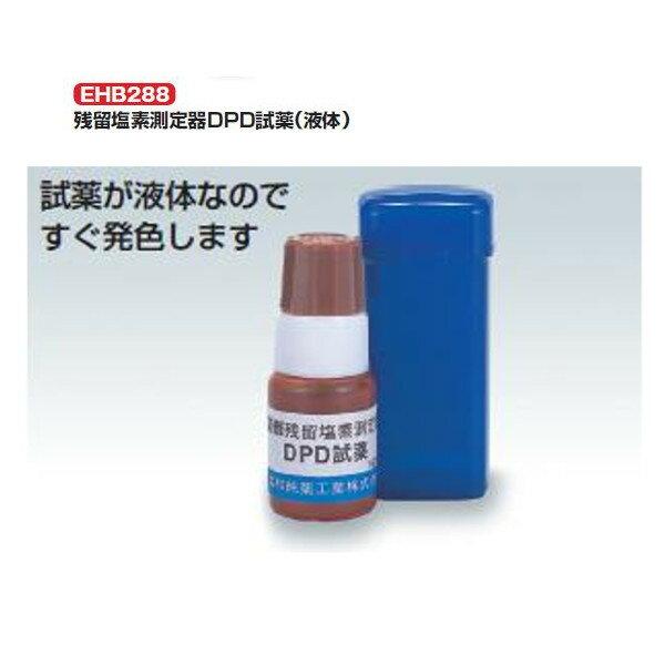 エバニュー 残留塩素測定器DPD試薬(液体) EHB288 1本