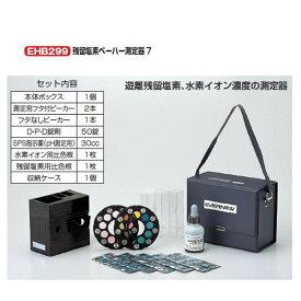 在庫なし エバニュー 残留塩素ペーハー測定器7 プール用品 EHB299 1台