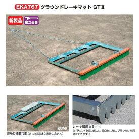 エバニュー コート整備品 グラウンドレーキマットSTII 幅180×長さ95×高さ20cm EKA767 1台