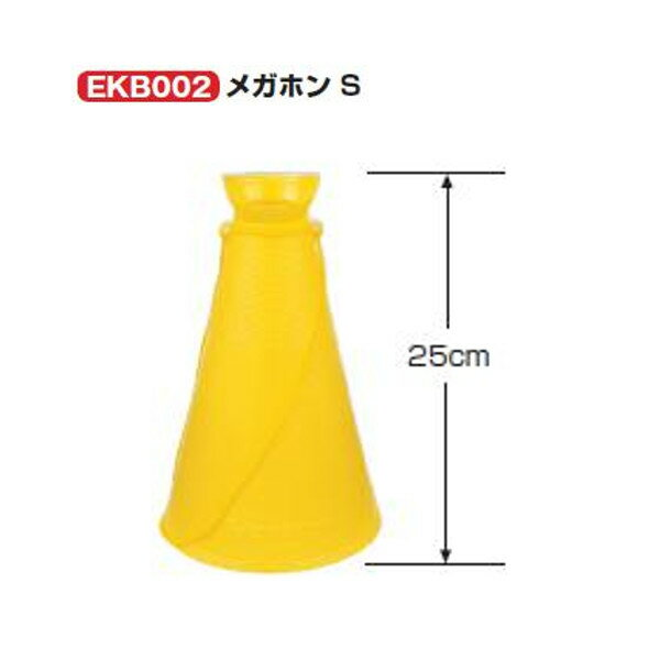 エバニュー メガホンS 長25×口径13.5cm 黄色 EKB002 1本