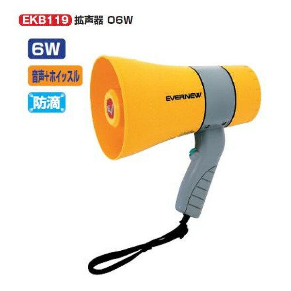 エバニュー 拡声器(防滴タイプ) 拡声器06W 全長寸法25cm口径寸法15.5cm EKB119 1台