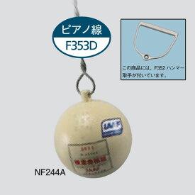 ニシスポーツ ハンマー 国際陸上競技連盟承認品 日本陸上競技連盟検定品 マスターズ規格品 3kg(女子ユース規定品) ダクタイル NF244A φ85mm