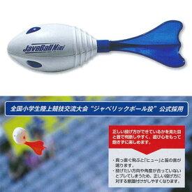 ニシスポーツ ジャベボール ミニ ジャベリックボール投 NT5202