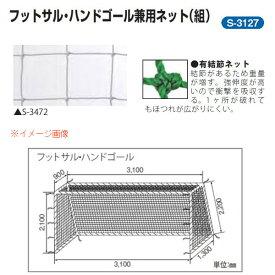 三和体育 フットサル・ハンドゴール兼用ネット 1組 角目10cm ポリエチレン有結節440T/36本 白 幅3.1×高さ2.1×上奥行0.9×下奥行1.3m S-3127