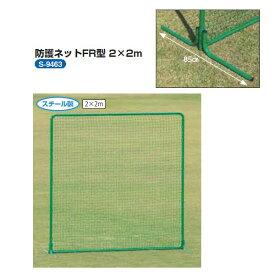三和体育 防球ネット 2×2 高さ2m×幅2m×奥行0.85m S-9463