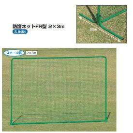 三和体育 防球ネット 2×3 高さ2m×幅3m×奥行0.85m S-9464