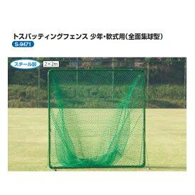 三和体育 トスバッティングフェンス 全面集球型 高さ2m×幅2m×奥行1.1m S-9471