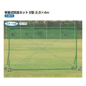 三和体育 移動式 防球ネット 2.5×4m 高さ2.5×幅4×奥行1.9m S-9474