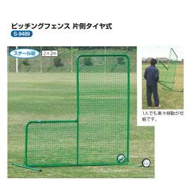 三和体育 防球ネット 2×2 L型 移動式 高さ2m×幅2m×奥行1.5m S-9489