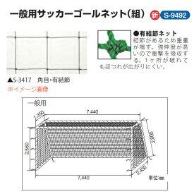 三和体育 一般用サッカーゴールネット 1組 角目12cm ポリエチレン有結節440T/90本 白 幅7.44×高さ2.56×上奥行1.35×下奥行2.45m S-9492