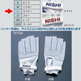 ニシスポーツ ハンマー手袋 ハードタイプ 左手用 T5712A サイズ:L