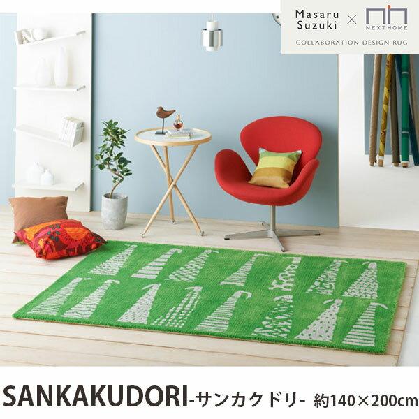 NEXTHOME × Masaru Suzukiコラボレーションデザインラグ SANKAKUDORI【サンカクドリ】 B3802 約140×200cm