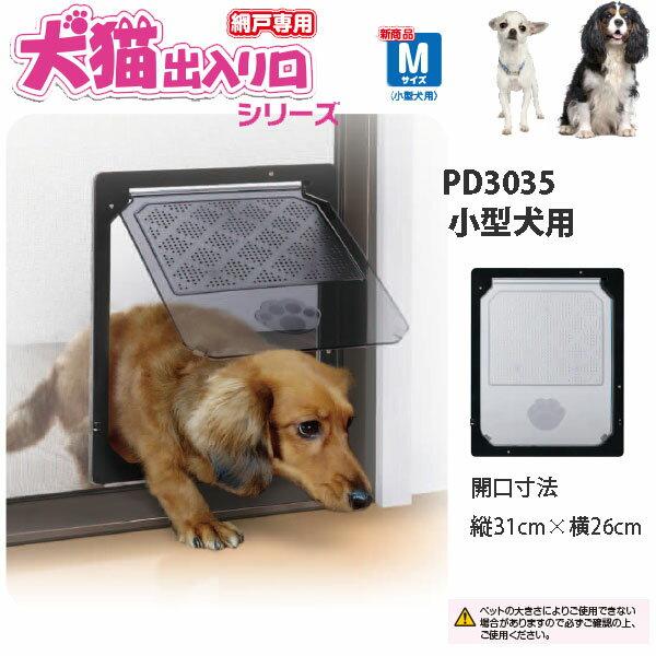 タカラ産業 網戸専用 犬猫出入り口 Mサイズ PD3035 小型犬用 開口寸法 縦31cm×横26cm