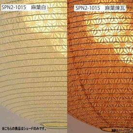 彩光デザイン 和紙照明 SPN2-1015交換用和紙シェード SLP-1015 麻葉白/麻葉煉瓦 大きさ390mm